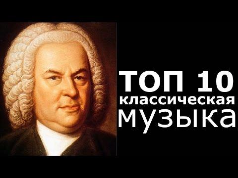 Музыка  Баха,Бетховена,Шопена. ,Лист , Моцарта