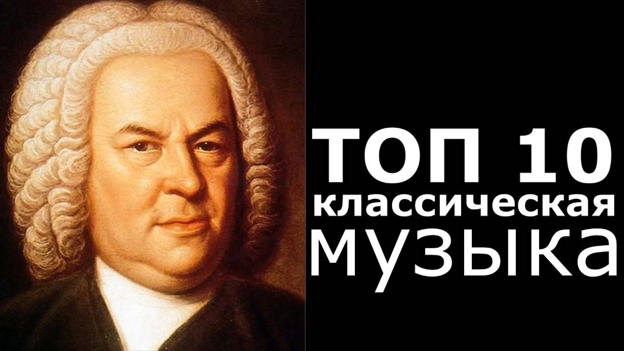 10 шедевров классической музыки