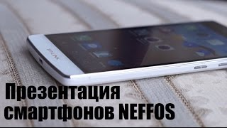 Знакомство со смартфонами TP-LINK Neffos