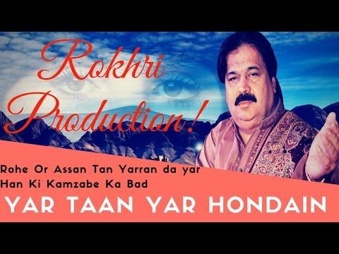 Kamla Yar taan wat yar Hondin Shafaullah Khan Rokhri