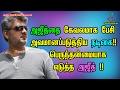 அஜீத்தை கேவலமாக பேசி அவமானப்படுத்திய நடிகை அஜீத்தின் பெருந்தன்மை Tamil Cinema News TamilCineChips