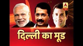 दिल्ली का मूड : अभी चुनाव हों तो कौन जीतेगा ? देखिए केजरीवाल सरकार के कामकाज पर ये त्वरित सर्वे