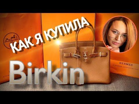 КАК Я КУПИЛА СУМКУ HERMES BIRKIN | РАСПАКОВКА | OLESYA BAG STORY