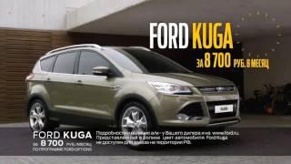 Смарт кроссовер Ford KUGA за 8700 рублей в месяц (2016)(Реклама автомобиля Ford KUGA. Багажник открывается движением ноги., 2016-09-18T21:05:29.000Z)