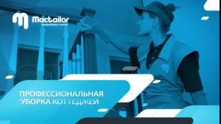 Профессиональная уборка коттеджей(, 2016-09-11T12:46:00.000Z)