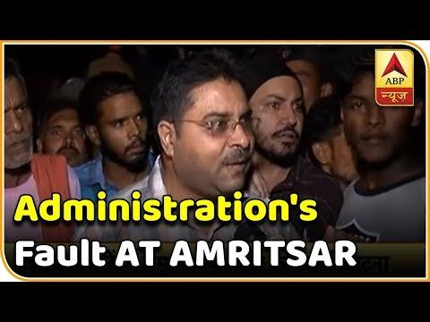 Amritsar Train Accident: