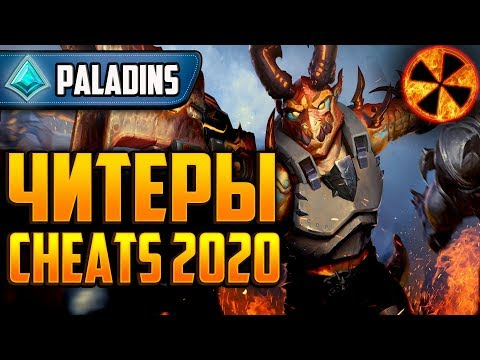 ПАЛАДИНС ЧИТЫ 2020 - Paladins Cheats 2020