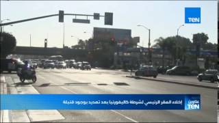 موجز TeN - إخلاء المقر الرئيسي لشرطة كاليفورنيا بعد تهديد بوجود قنبلة