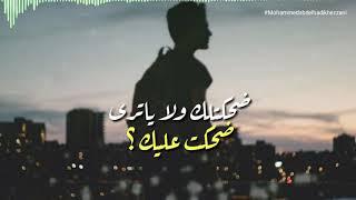 حمزة نمرة 2020 .. وفي ليلة سرحت في للي راح .. مقطع محذوف من أغنية ( داري يا قلبي )