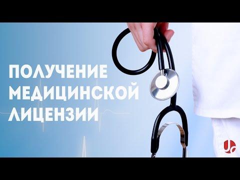 Получение медицинской лицензии: ИП или ООО