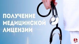 Получение медицинской лицензии: ИП или ООО(Какая форма лучше подойдет для получения лицензии на медицинскую деятельность, в зависимости от вида деяте..., 2015-11-24T16:52:31.000Z)