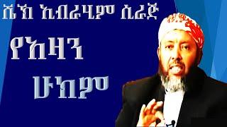 YeAzan Hukm ~ Sheikh Ibrahim Siraj