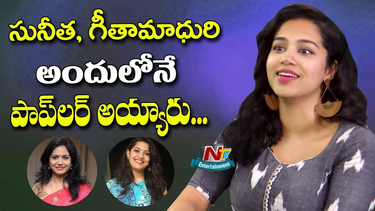 Singer Manisha Eerabathini Comments on Sunitha and Geetha Madhuri | NTV Entertainment