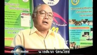 Nitipoom Navaratna เส้นทางเศรษฐกิจ R3B ไทย-พม่า Part 1/3