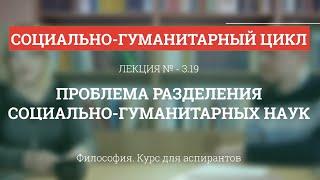 А 3.19 Проблема разделения социально-гуманитарных наук - Философия науки для аспирантов