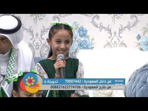 قناة اطفال ومواهب الفضائية برنامج بيت الزهور الحلقة الثاني اليوم الوطني 89