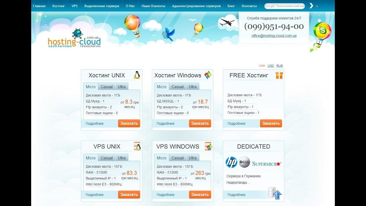 Зарегистрировать бесплатный сайт и хостинг клановые сервера cs 1 6