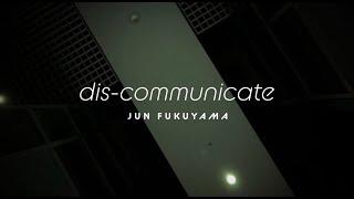 2019年4月24日(水)発売 福山潤 3rd single「dis-communicate」 作詞:福...