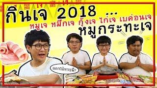 """กินเจ 2018 ... """"หมูกระทะเจ"""" เบค่อนเจโคตรเหมือน! (โอ๊ต   Thai Pro Eater)"""