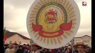 Новости Гродно. Фестиваль-ярмарка Дожинки в Ивье. 15.11.2018