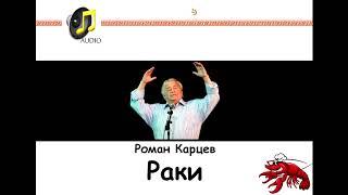 Смотреть Роман Карцев - Раки | Золотой фонд онлайн