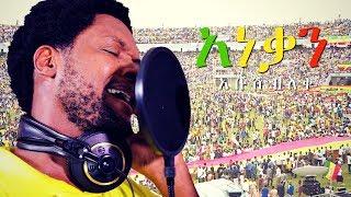 Abush Zeleke - Anekan   አነቃን - New Ethiopian Music Dedicated to Dr Abiy Ahmed