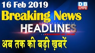 अब तक की बड़ी ख़बरें | morning Headlines | breaking news 16 Feb | india news | top news | #DBLIVE