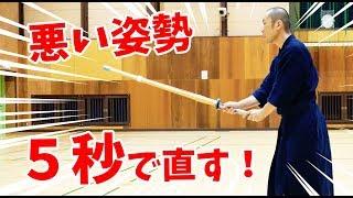 【Kendo/剣道】【昇段審査/試合者必見】いつも注意される前かがみの悪い姿勢、直ります。 Fixing bad posture