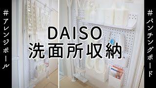 【100均洗面所収納】ダイソーのパンチングボードで洗濯・掃除用品をさっと使えるディスプレイ収納にする