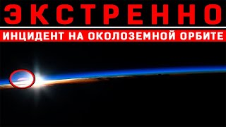СРОЧНОЕ ВКЛЮЧЕНИЕ!!! ОРБИТАЛЬНЫЙ СПУТНИК ЗАФИКСИРОВАЛ ЧТО-ТО YЖАСНОЕ 13.05.2020 ДОКУМЕНТАЛЬНЫЙ ФИЛЬМ