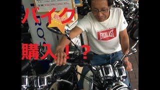 48歳バイク免許取得への道 第三話 バイク選び thumbnail