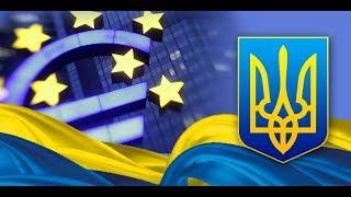 Перший урок 2017-2018 н. р. Тема: Україна - держава європейська.