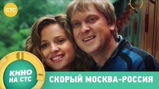Скорый Москва-Россия | Кино в 23:50