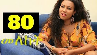 Meleket /መለከት - Episode 80 | Ethiopian Drama