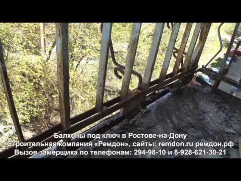 Балкон с выносом под ключ. Каркас и ремонт бетонной плиты - что можно сделать.