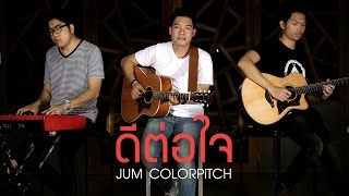 ดีต่อใจ - JUM COLORPiTCH ( Official Video)