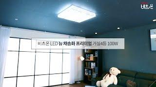 비츠온 LED 뉴 채송화 프리미엄 거실4등 100W