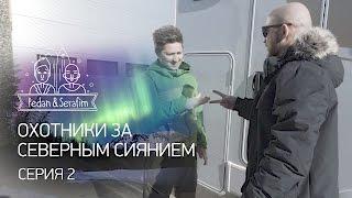 Как Педан и Серафим трейлер выбирали - Охотники за Северным сиянием -  Серия 2