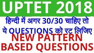 UPTET SPECIAL | हिन्दी में 30/30 चाहिए तो ये QUESTIONS को रट लीजिए