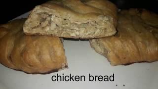 चिकन ब्रेड ऐसा स्वाद जो याद रह जाऐ Chicken bread recipe, super yummy chicken bread