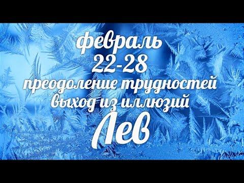 ♌ЛЕВ✨22-28 февраля 2021/Таро-прогноз/Таро-Гороскоп Лев/Taro_Horoscope Leo/Winter 2021.