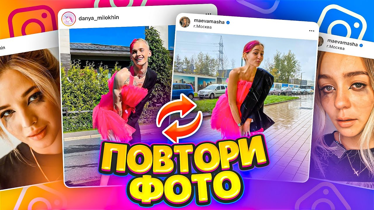 ПОВТОРЯЮ ФОТО БЛОГЕРОВ: Даня Милохин, Аня Покров и Лианель