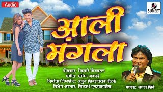 Aali Mangla - Anand Shinde -Marathi Lokgeet - S...