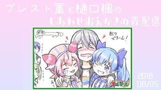 [LIVE] ブレスト軍と樋口楓の!しあわせおえかきの森配信!