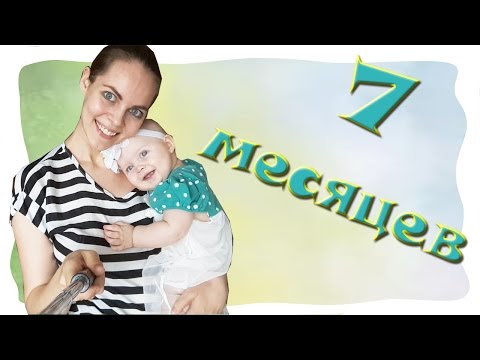 Видео ребенку 7 месяцев