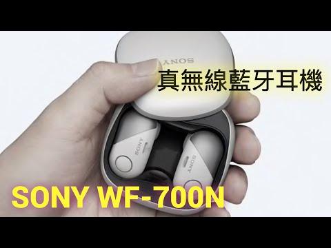 *SONY WF-SP700N真無線藍牙耳機開箱+使用心得 20181021 - YouTube