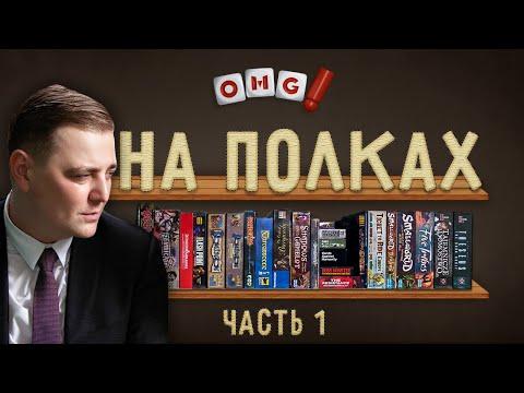 OMGames НА ПОЛКАХ — Дэн показывает свою коллекцию игр / часть 1