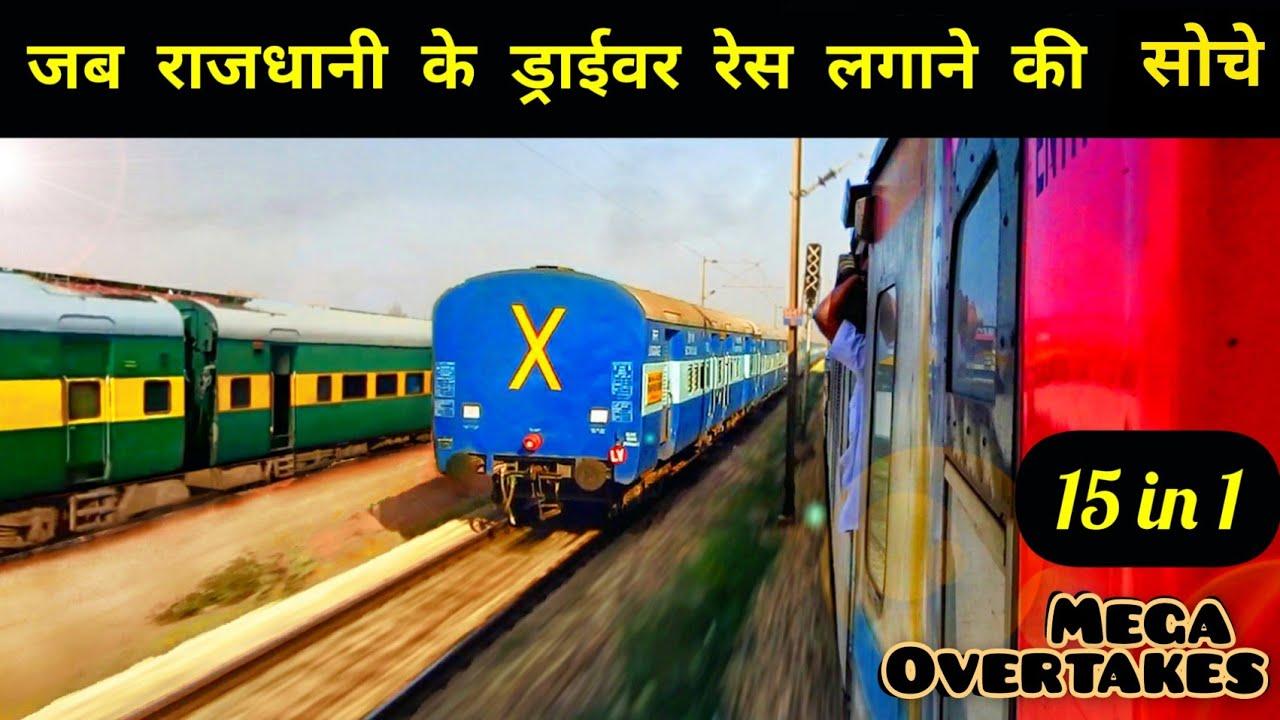 तेज़ी से चलती ट्रेनों को 130 kph पर ओवरटेक करती राजधानी एक्सप्रेस • Parallel Overtake [15 in 1]