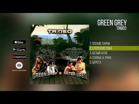 Клип Green Grey - Trideo