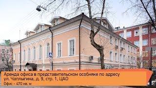 Аренда офиса в представительском особняке в ЦАО, ул. Чаплыгина, д. 9 стр. 1(, 2014-03-27T13:22:02.000Z)